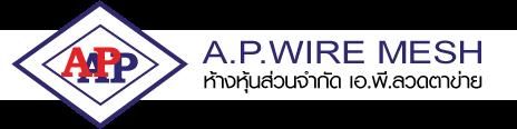 เอ.พี.ลวดตาข่าย A.P.WIRE MESH